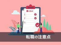 転職での失敗を避けるために絶対に押さえるべき11個の注意点