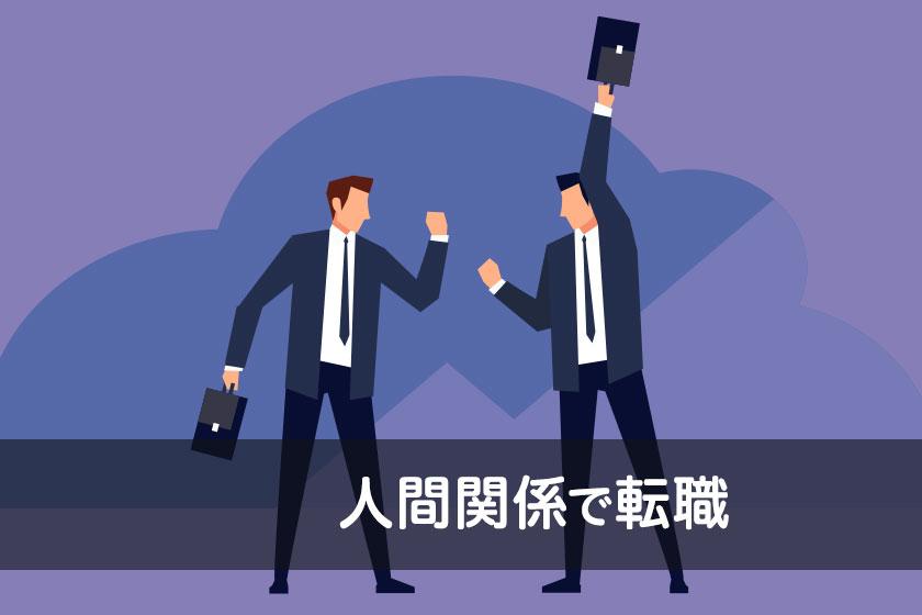人間関係が理由の退職前にすべき行動と転職決意後のポイント5つ