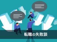 転職の失敗談から学ぶ!満足いく転職を成功させるための対策8つ