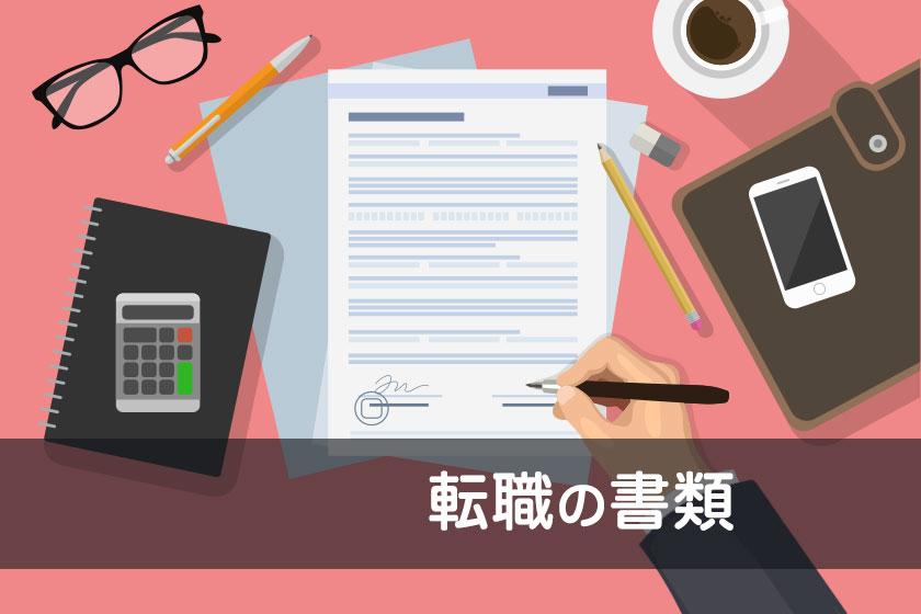 転職時に必要な書類一覧|退受取や入社での提出まで