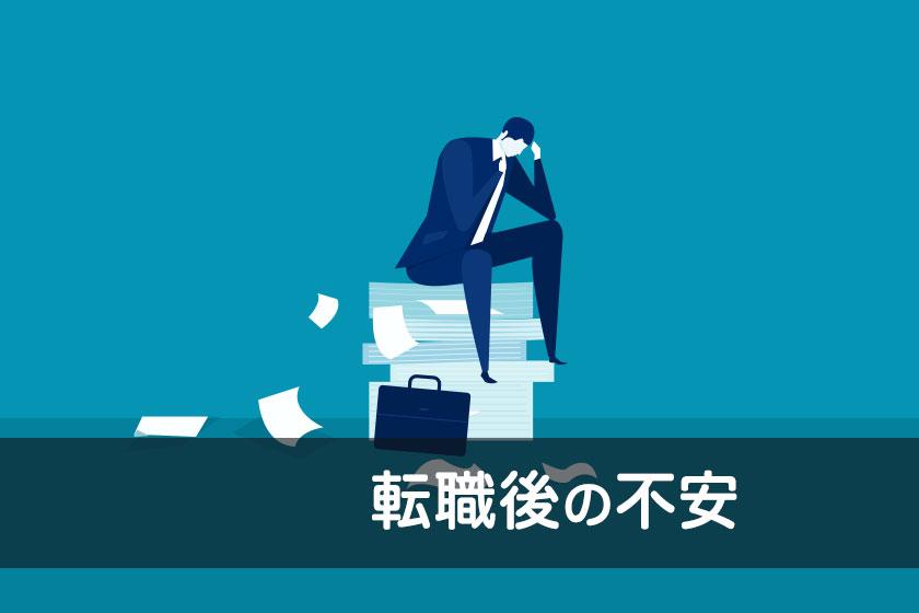 転職後のストレスは当たり前!不安の原因4つと解消のコツ7つ