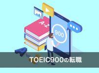 TOEIC900点台で転職する人が必ず押さえるべき注意点2つ