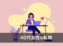 40代女性で転職するなら必見!転職事情と成功のコツ4つ