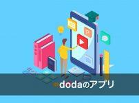dodaのアプリ