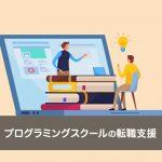転職支援が充実したおすすめプログラミングスクール4選