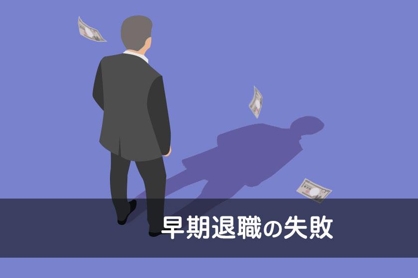 安易に早期退職を決断して失敗しないために実践すべきコツ5つ