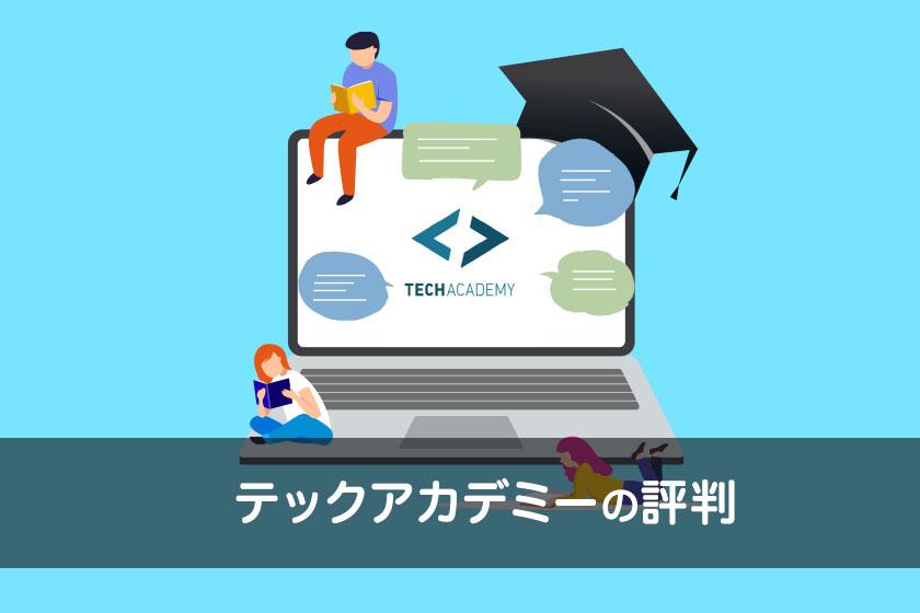 テックアカデミー(TechAcademy)の評判は?知っておくべき9つの特徴