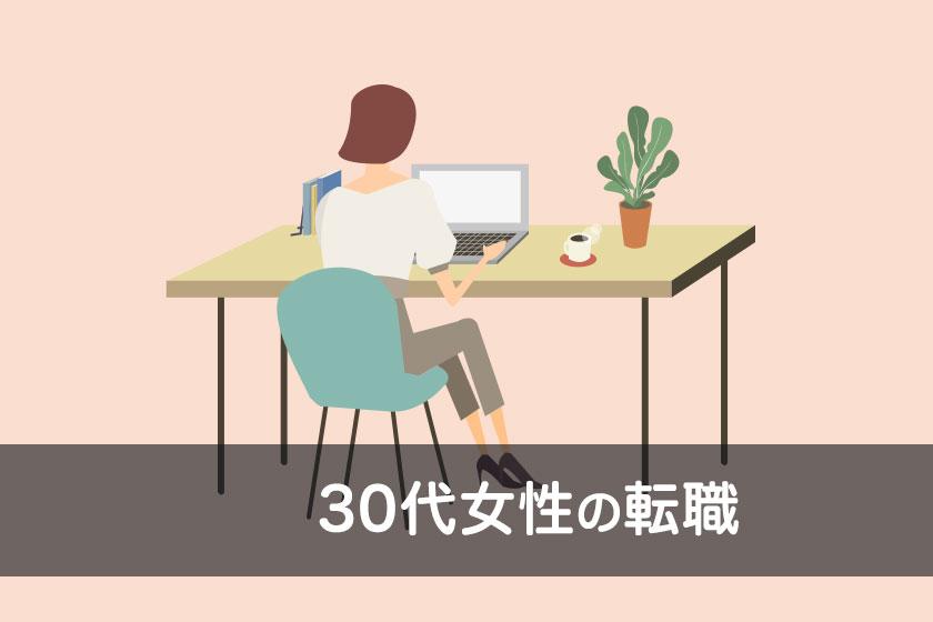 30代女性に多い転職理由とは?満足いく転職をするためのコツ5つ