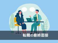 転職の最終面接で役員が見るポイントと落ちないための対策4つ