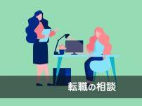 転職のおすすめ相談相手と有益なアドバイスを貰うための準備3つ