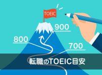 転職に必要なTOEICスコアの目安とアピールするときの注意点2つ