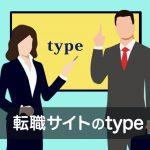 転職サイトtypeは利用すべき?3つの特徴とメリット4つ