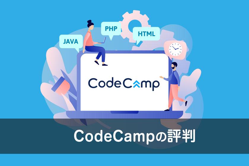 CodeCamp(コードキャンプ)の評判は?スクール受講の注意点7つ