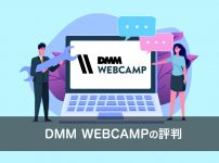 DMM WEBCAMPの評判は?口コミからわかるスクールの魅力と注意点