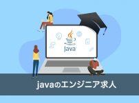 Javaエンジニアの需要と求人事情|年収アップする3つの方法