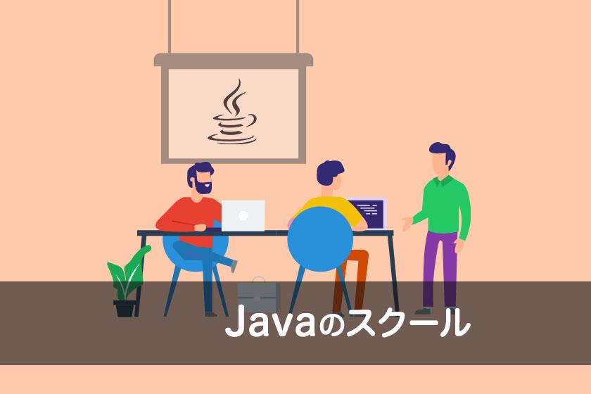 【2020年最新】Javaを学べるおすすめプログラミングスクール5選