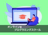 オンライン型プログラミングスクールおすすめ6社と選び方のコツ