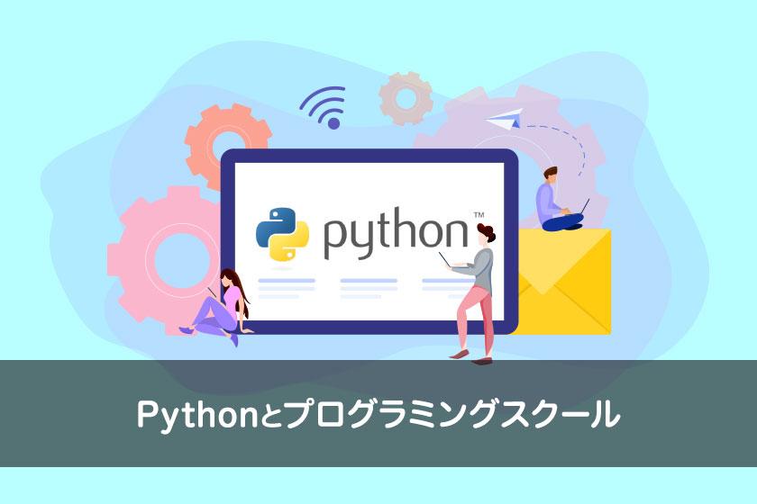 市場価値の高いPythonを習得!おすすめプログラミングスクール6選
