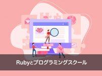 Rubyを学べるプログラミングスクール6つと選び方のコツ5つ