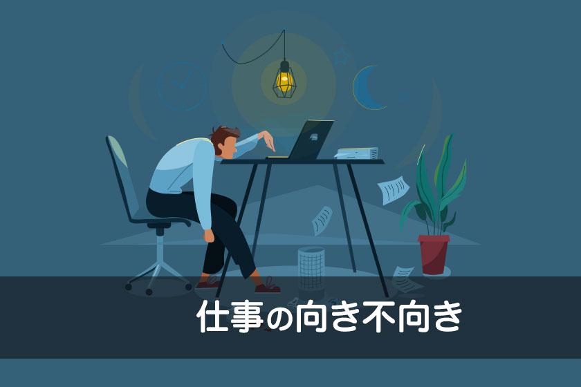 仕事の向き不向きの判断基準9つと適職へ転職するときのポイント4つ