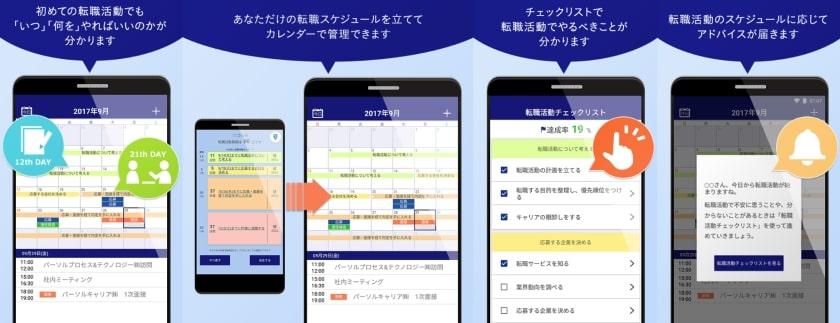 doda転職カレンダー【おすすめ転職アプリ】