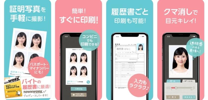 履歴書カメラ【おすすめ転職アプリ】