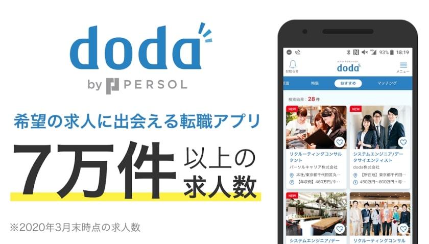 doda【おすすめ転職アプリ】
