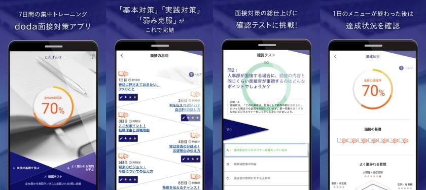 doda面接対策アプリ【おすすめ転職アプリ】