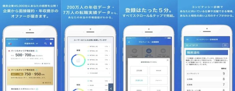 ミイダス【おすすめ転職アプリ】