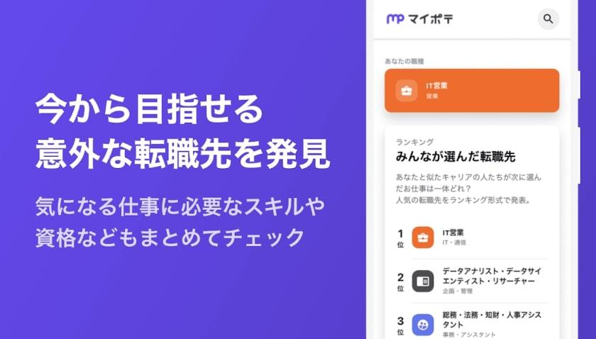 マイポテ【おすすめ転職アプリ】
