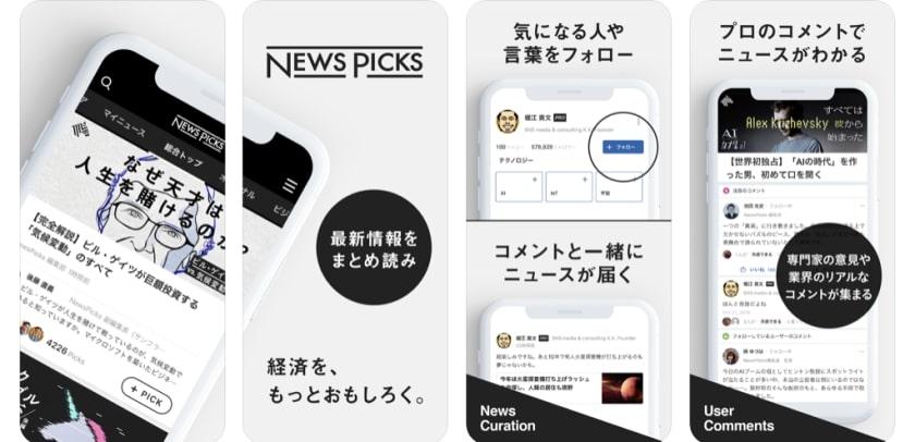 News Picks【おすすめ転職アプリ】