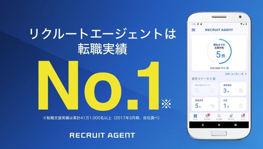 リクルートエージェント【おすすめ転職アプリ】