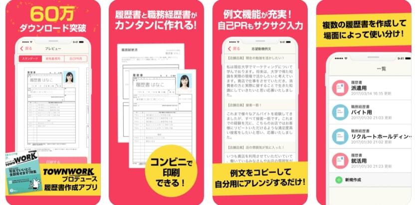 レジュメ【おすすめ転職アプリ】