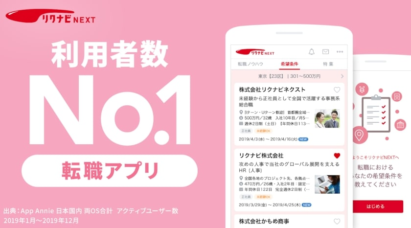 リクナビNEXT【おすすめ転職アプリ】