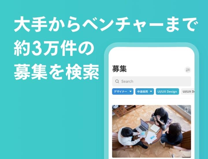 Wantedly【おすすめ転職アプリ】