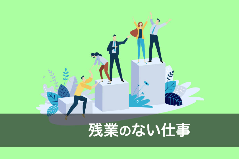 残業の少ない仕事の特徴3つと残業のない会社へ転職するコツ7つ