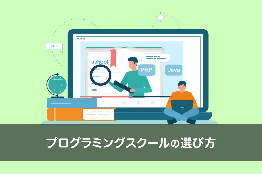 プログラミングスクールの選び方