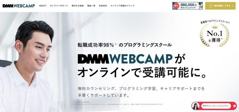 DMM WEBCAMP オンライン