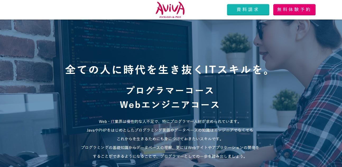 パソコン教室アビバ