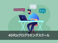 40代のプログラミングスクール