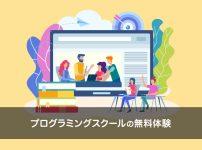 プログラミングスクールの無料体験を受けるメリットとおすすめ5選