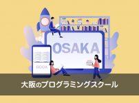 大阪のおすすめプログラミングスクール7選と受講先を決めるコツ5つ