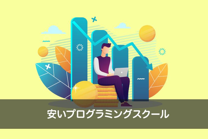 安くて学習の質が高いおすすめプログラミングスクール5選