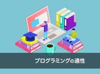 プログラミングが向いている人の特徴13と適性がわかるサイト3つ