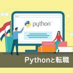 Pythonエンジニアへ転職!開発別キャリア3種と必要スキル2つ