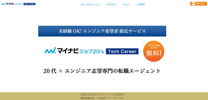マイナビジョブ20's Tech Career