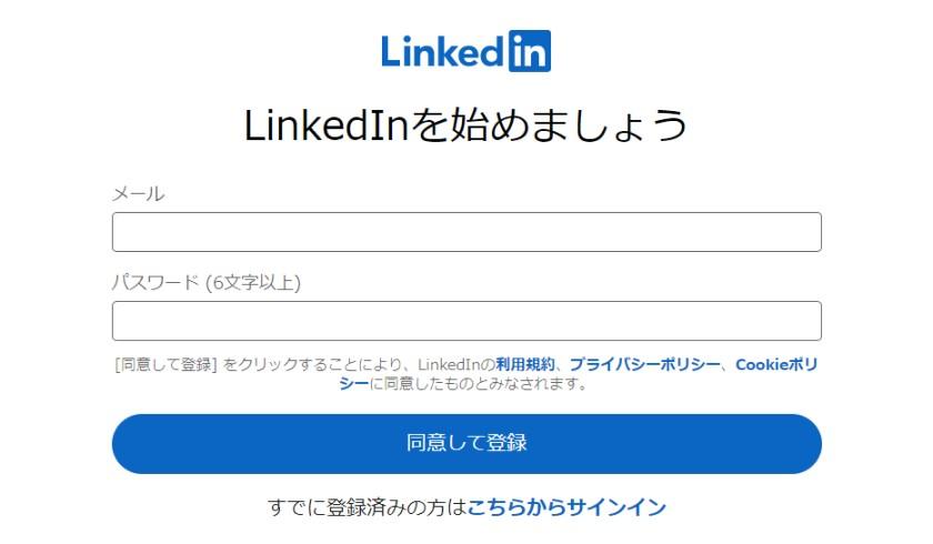 LinkedIn-touroku