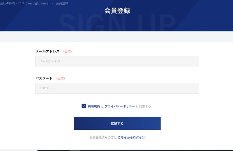 ステップ1:メールアドレスとパスワードを登録する